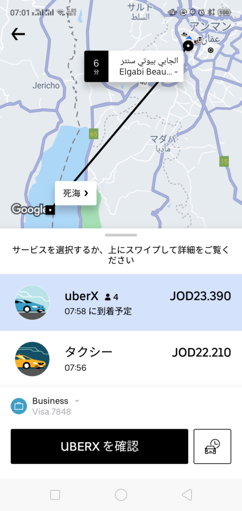 dead-sea,uber